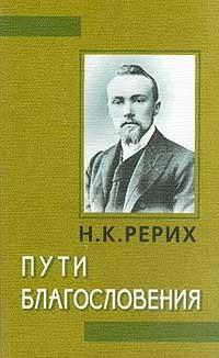 напряженная интрига в книге Николай Рерих