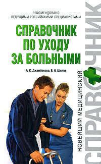 Джамбекова, Айшат Кизировна  - Справочник по уходу за больными