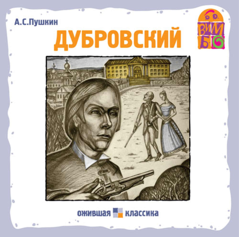 Пушкин дубровский аудиокнига скачать бесплатно mp3