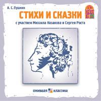 Александр Пушкин Стихи и сказки