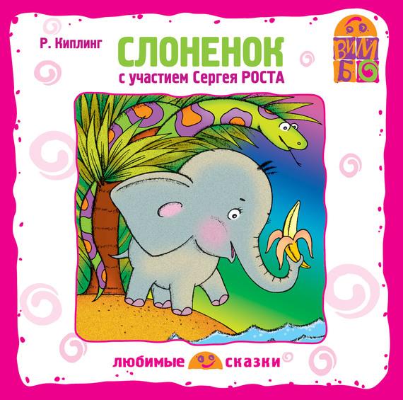 Редьярд Киплинг Слоненок (спектакль) сказки английских писателей слоненок cdmp3