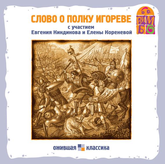 Коллектив авторов Слово о полку Игореве акустическую полку на гетц