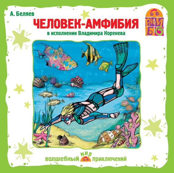 бесплатно Александр Беляев Скачать Человек - амфибия