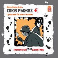 Артур Конан Дойл Союз Рыжих. Аудиоспектакль