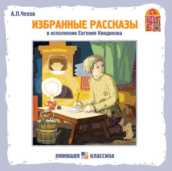 Антон Чехов Хамелеон. Избранные рассказы антон чехов лошадиная фамилия