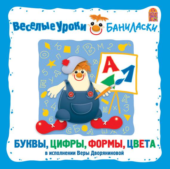 Фото Вера Дворянинова Веселые уроки Баниласки. Буквы, цифры, формы, цвета