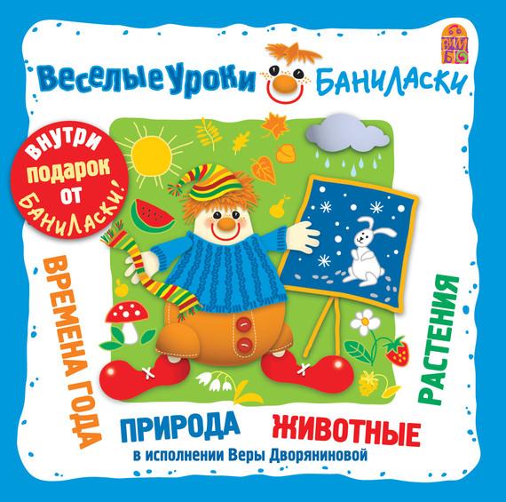 Вера Дворянинова Веселые уроки Баниласки. Времена года, месяцы, природа, животные, растения животные и растения экологические очерки