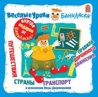 Дворянинова, Вера  - Веселые уроки Баниласки. Путешествия. Страны. Транспорт. Правила дорожного движения