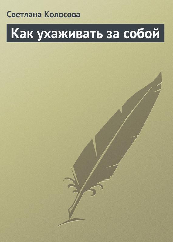 Светлана Колосова Как ухаживать за собой