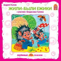 Усачев, Андрей  - Жили-были ёжики (спектакль)