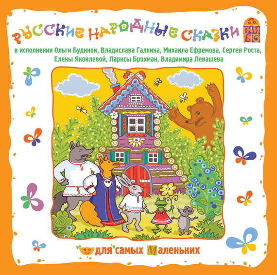 Скачать Русские народные сказки бесплатно Сборник музыкальных сказок