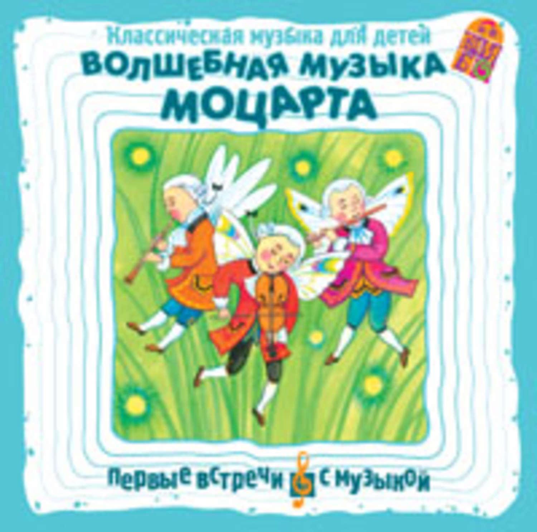 Музыкальный мир слушать классическую музыку для детей на ночь моцарт