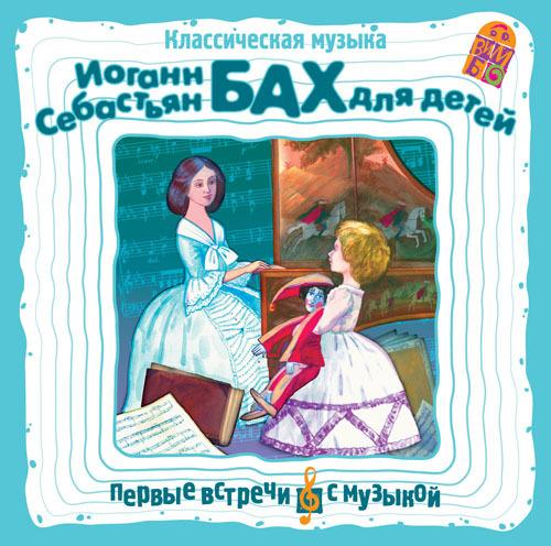Иоганн Себастьян Бах Классическая музыка. И. С. Бах для детей соколов игорь мажор умереть чтобы родиться