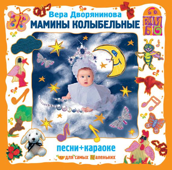 Вера Дворянинова Мамины колыбельные сорочка ночная мамин дом мамин дом ma168ewvgv34