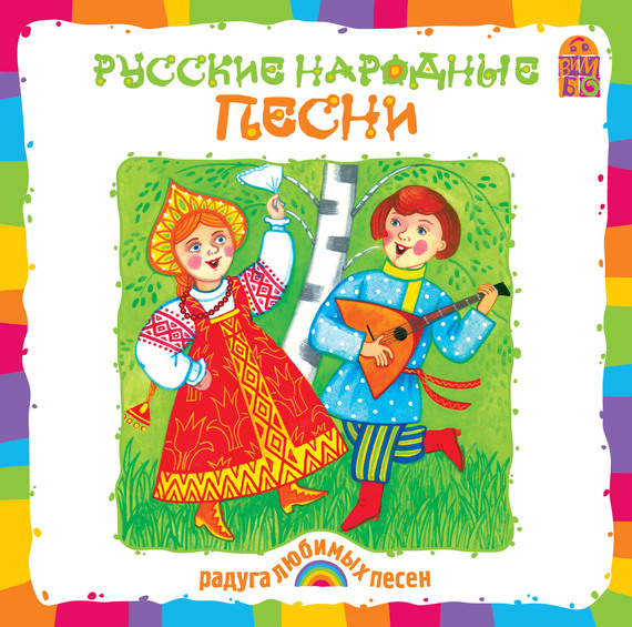 Народное творчество Русские народные песни даррелл дж ай ай и я