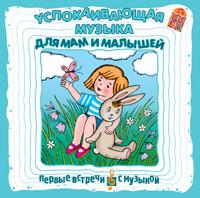 Борис Соколов Успокаивающая музыка для мам и малышей бальзамы для мам и малышей