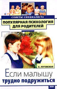 Если малышу трудно подружиться