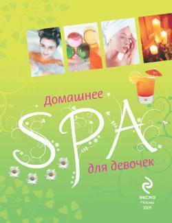 Домашнее SPA для девочек от ЛитРес