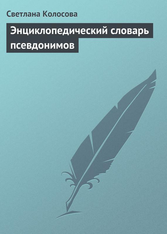 Светлана Колосова Энциклопедический словарь псевдонимов энциклопедический словарь юного художника