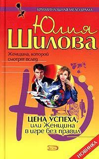 Цена успеха, или Женщина в игре без правил LitRes.ru 49.000