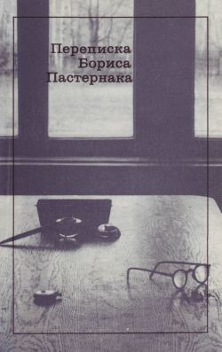 Переписка Бориса Пастернака от ЛитРес