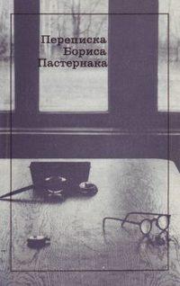 Пастернак, Борис  - Переписка Бориса Пастернака