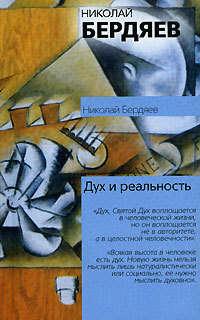 Бердяев, Николай  - Дух и реальность