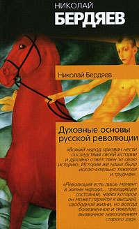 - Духовные основы русской революции