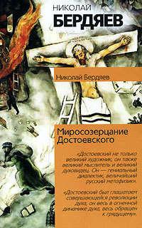- Миросозерцание Достоевского
