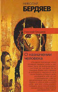 Бердяев, Николай  - О назначении человека