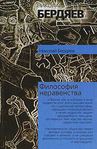 Бердяев, Николай  - Философия неравенства