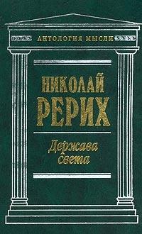 Николай Рерих Врата в будущее (сборник) есть всюду свет