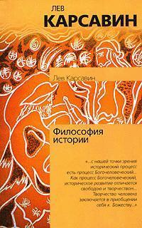 обложка электронной книги Философия истории