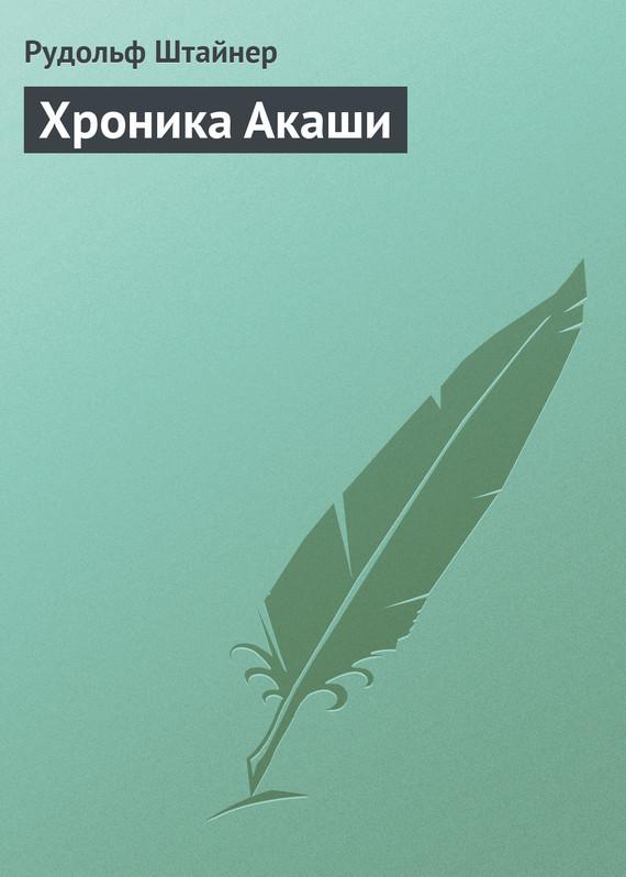 Хроника Акаши