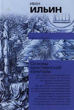 обложка электронной книги Основы христианской культуры