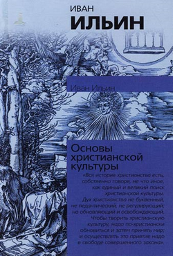 обложка электронной книги О сопротивлении злу силою