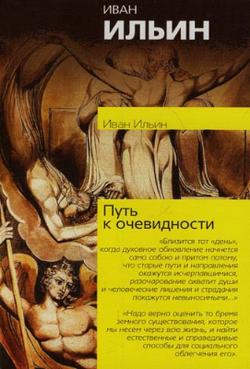 обложка электронной книги Путь к очевидности