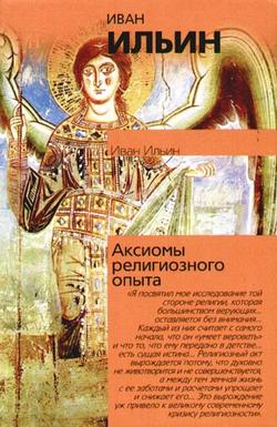напряженная интрига в книге Иван Ильин