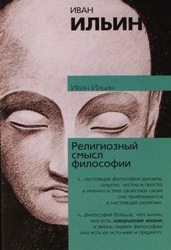 обложка электронной книги Религиозный смысл философии