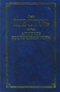 Шестов, Лев Исаакович  - Киргегард и экзистенциальная философия