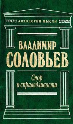 Скачать Три разговора о войне, прогрессе и конце всемирной истории бесплатно Владимир Сергеевич Соловьев