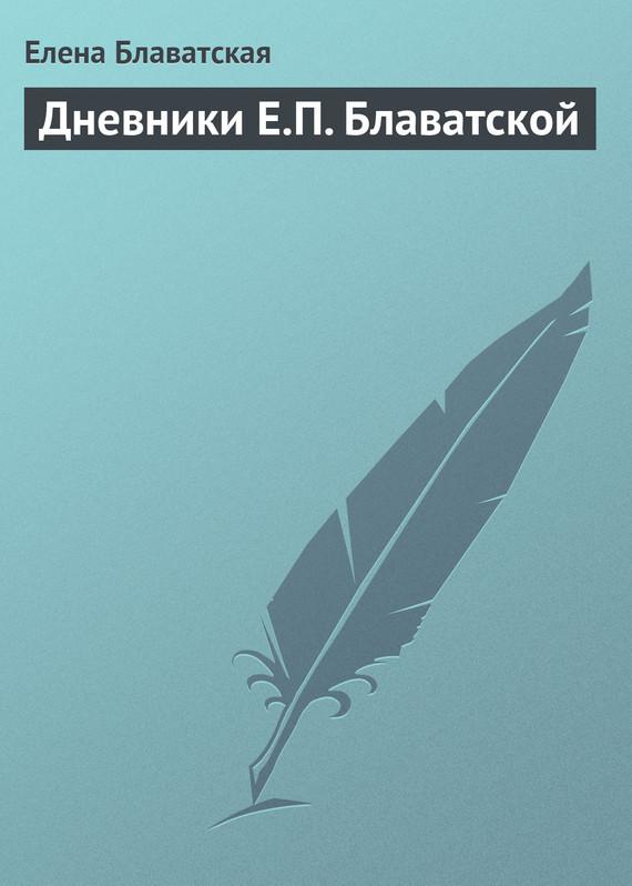 скачать книгу Елена Блаватская бесплатный файл