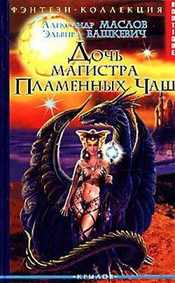 Александр Маслов Дочь магистра Пламенных Чаш