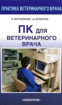 Ренат Абуталипов - ПК для ветеринарного врача