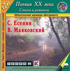 Сергей Есенин Поэзия XX века. Стихи, поэмы, романсы