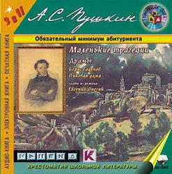 Александр Пушкин Маленькие трагедии. Драмы («Борис Годунов», «Пиковая дама») пушкин борис годунов