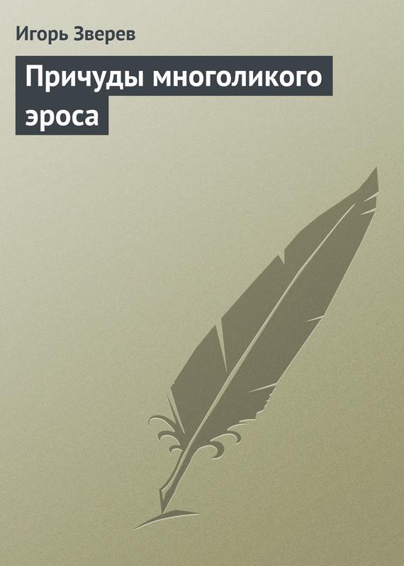 Игорь Зверев - Причуды многоликого эроса