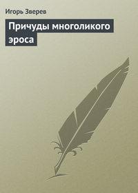 Зверев, Игорь  - Причуды многоликого эроса