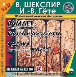 Гете Иоганн - Гамлет. Ромео и Джульетта. Фауст