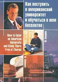 Михаил Ахманов Как поступить в американский университет и обучаться в нем бесплатно как визу в сша
